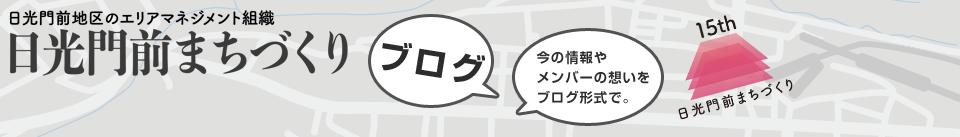 NPO法人日光門前まちづくり公式ブログ